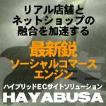 hayabusa_bannar