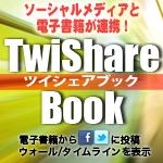 twisharebook_logo